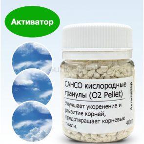 kislorodnyye-granuly